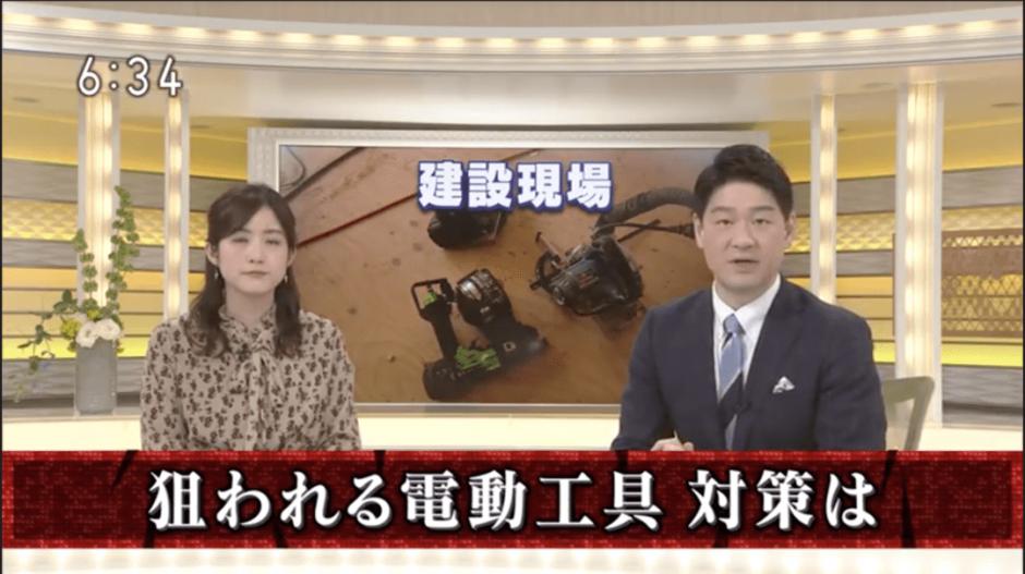 NHK福岡 工具の盗難被害 対策