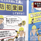 NHK福岡 工具防犯登録 職人さんドットコム