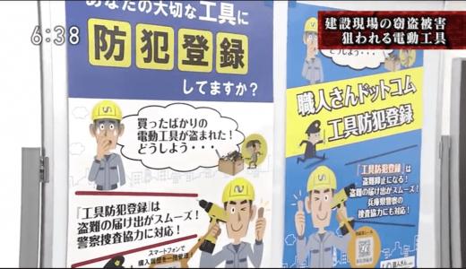 工具防犯登録システムがNHK「おはよう日本」で紹介されました