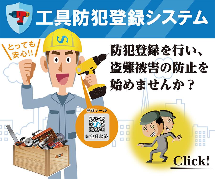 工具防犯登録バナー