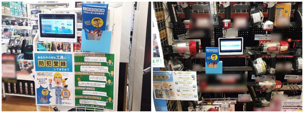 工具防犯登録認定店