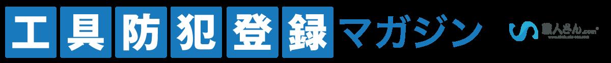 工具防犯登録マガジン by 職人さんドットコム